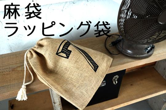 麻袋・ラッピング袋
