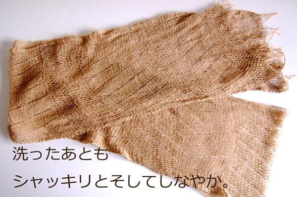 アロースカーフの洗い方
