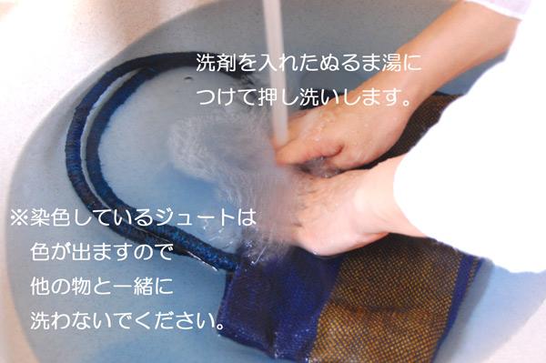 ジュートバッグの洗い方