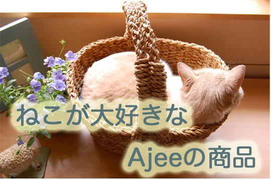 猫が大好きなAjeeの商品